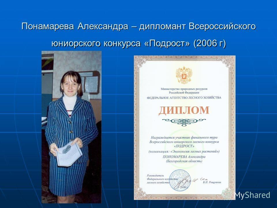 Понамарева Александра – дипломант Всероссийского юниорского конкурса «Подрост» (2006 г)