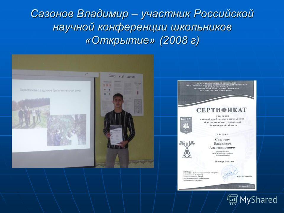 Сазонов Владимир – участник Российской научной конференции школьников «Открытие» (2008 г)