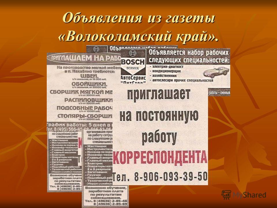 Объявления из газеты «Волоколамский край».