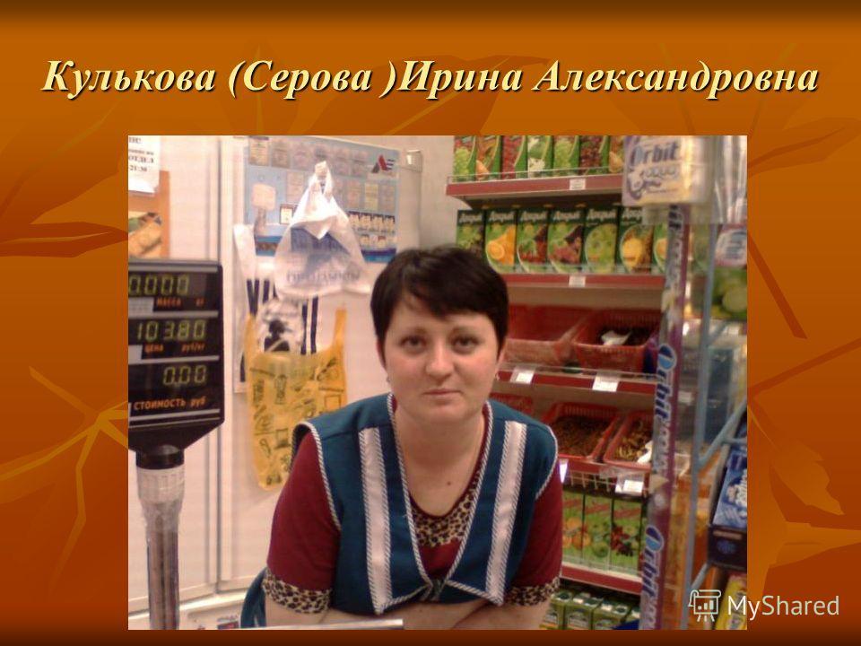 Кулькова (Серова )Ирина Александровна
