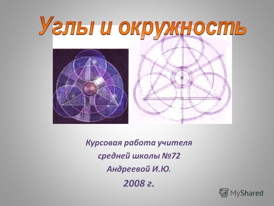 Курсовая работа учителя средней школы 72 Андреевой И.Ю. 2008 г.