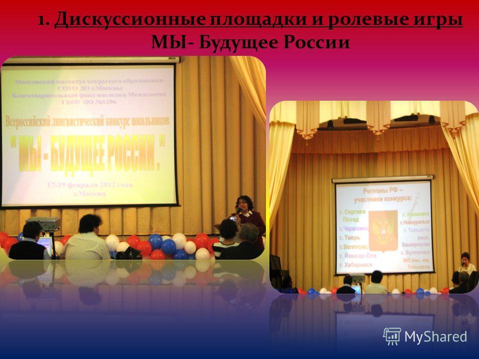1. Дискуссионные площадки и ролевые игры МЫ- Будущее России