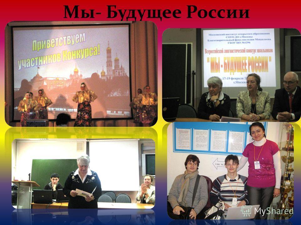 Мы- Будущее России