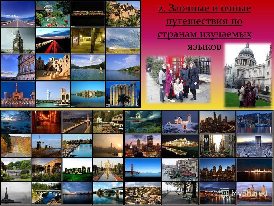 2. Заочные и очные путешествия по странам изучаемых языков