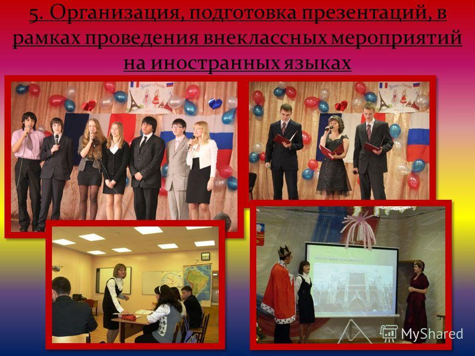 5. Организация, подготовка презентаций, в рамках проведения внеклассных мероприятий на иностранных языках