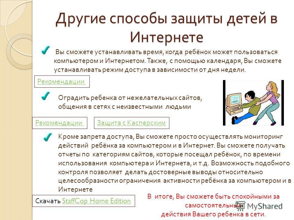 Другие способы защиты детей в Интернете Вы сможете устанавливать время, когда ребёнок может пользоваться компьютером и Интернетом. Также, с помощью календаря, Вы сможете устанавливать режим доступа в зависимости от дня недели. Рекомендации Оградить р