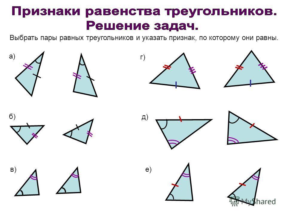 Выбрать пары равных треугольников и указать признак, по которому они равны. а) б) в) г) д) е)
