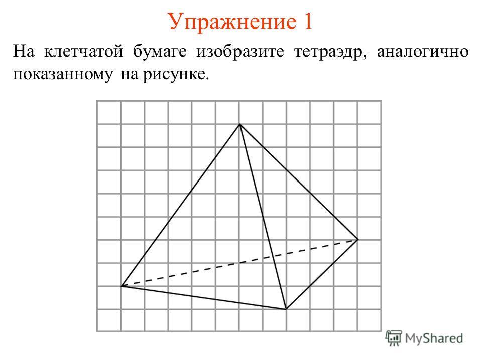 Упражнение 1 На клетчатой бумаге изобразите тетраэдр, аналогично показанному на рисунке.