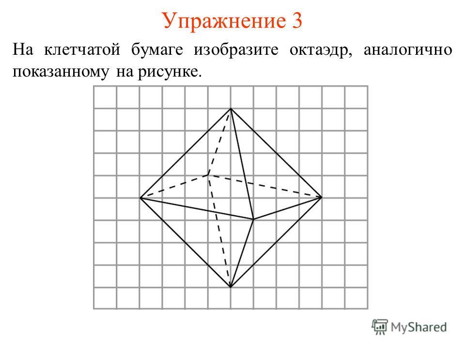 Упражнение 3 На клетчатой бумаге изобразите октаэдр, аналогично показанному на рисунке.