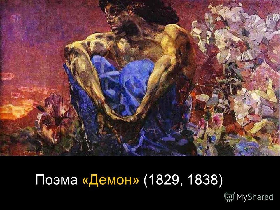 Поэма «Демон» (1829, 1838)
