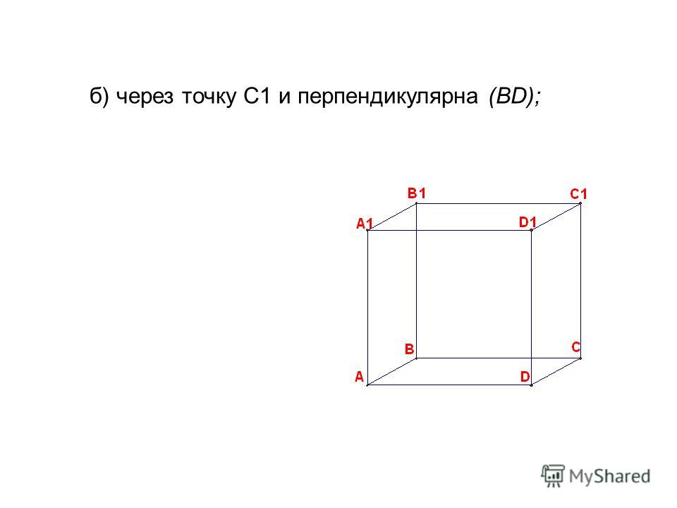 б) через точку С1 и перпендикулярна (ВD);