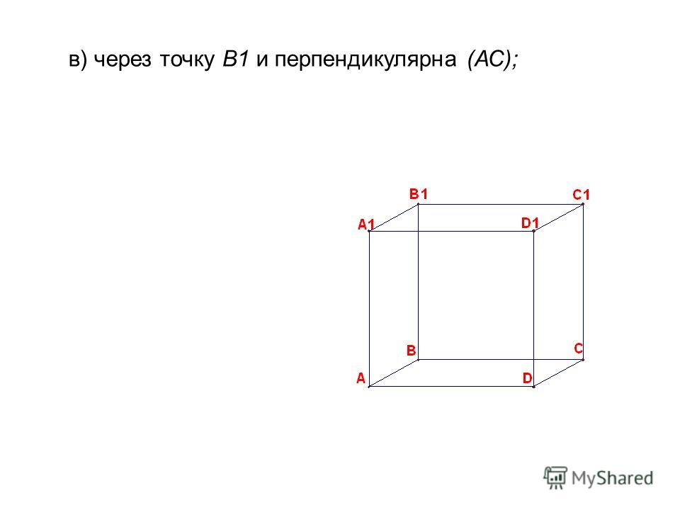 в) через точку В1 и перпендикулярна (АС);