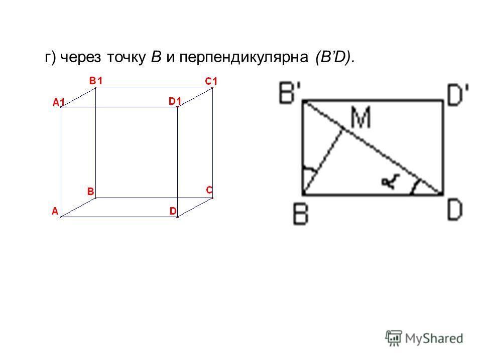 г) через точку В и перпендикулярна (ВD).
