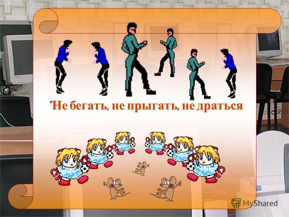 Не бегать, не прыгать, не драться * Не бегать, не прыгать, не драться