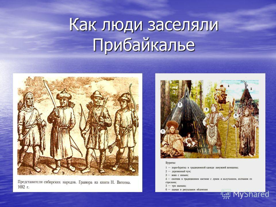 Как люди заселяли Прибайкалье