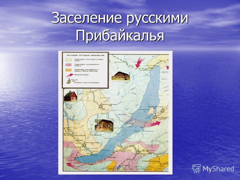 Заселение русскими Прибайкалья