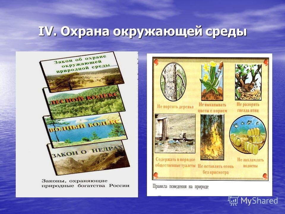IV. Охрана окружающей среды