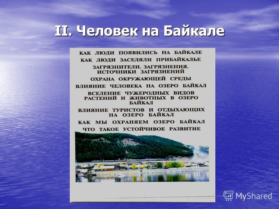 II. Человек на Байкале