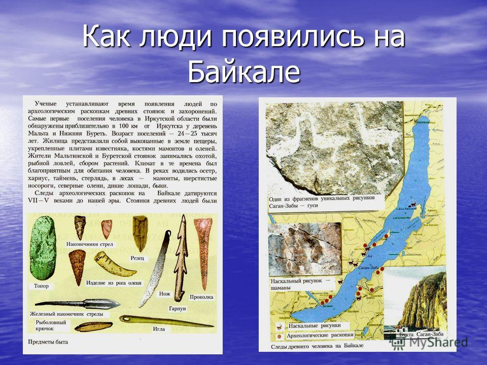 Как люди появились на Байкале