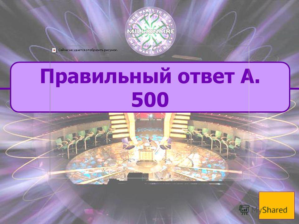 A. правильный A. правильный D. incorrect 500