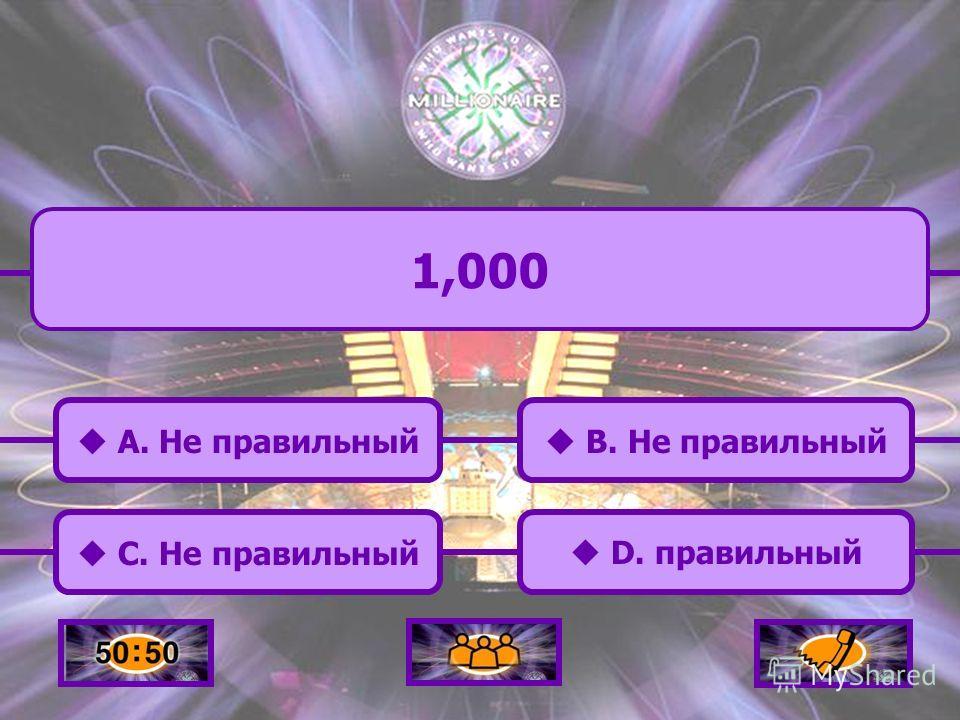 Правильный ответ A. 500