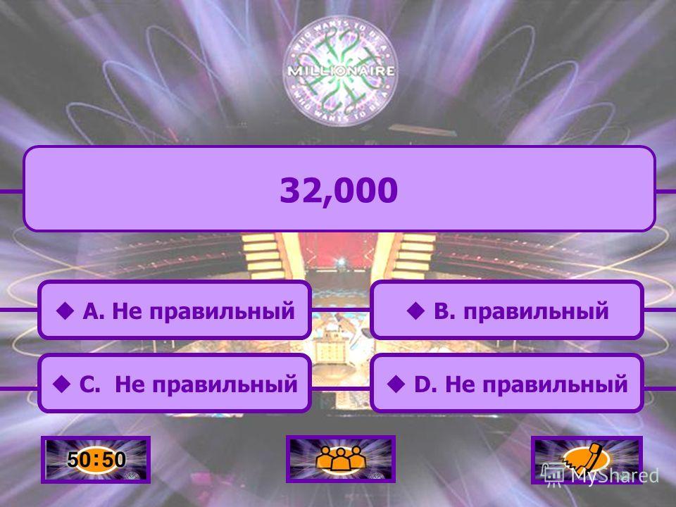 Правильный ответ D. 16,000