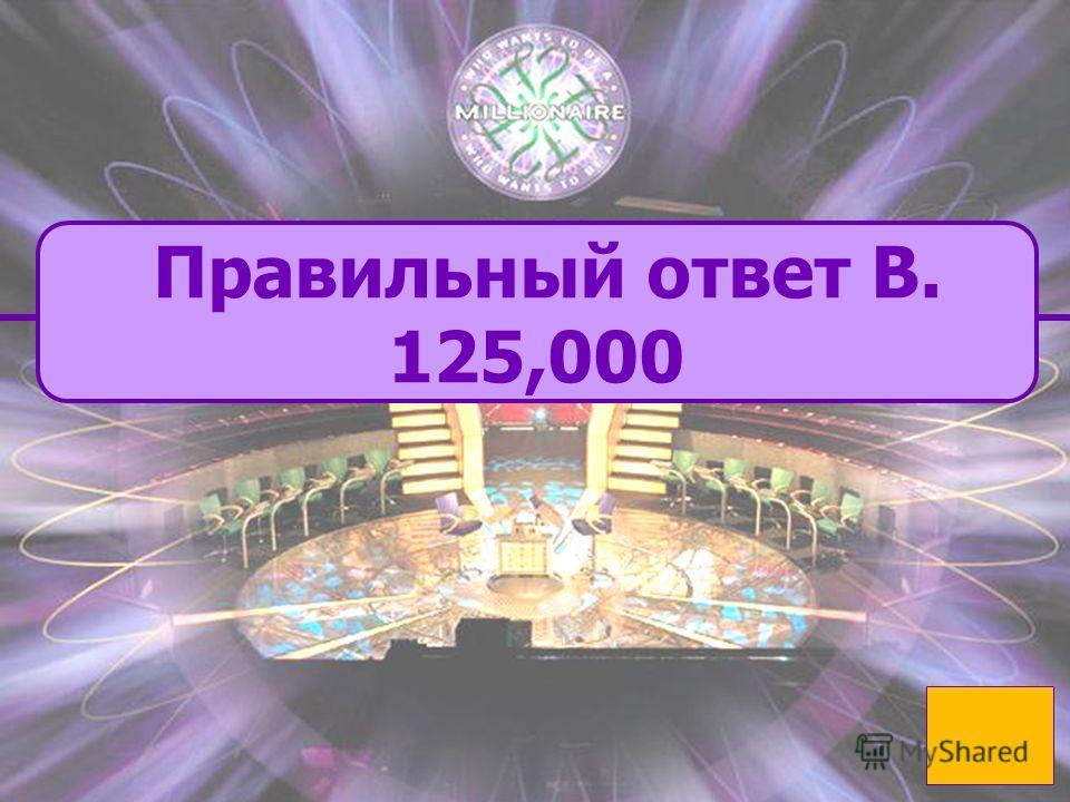 B. правильный B. правильный 125,000 C. incorrect