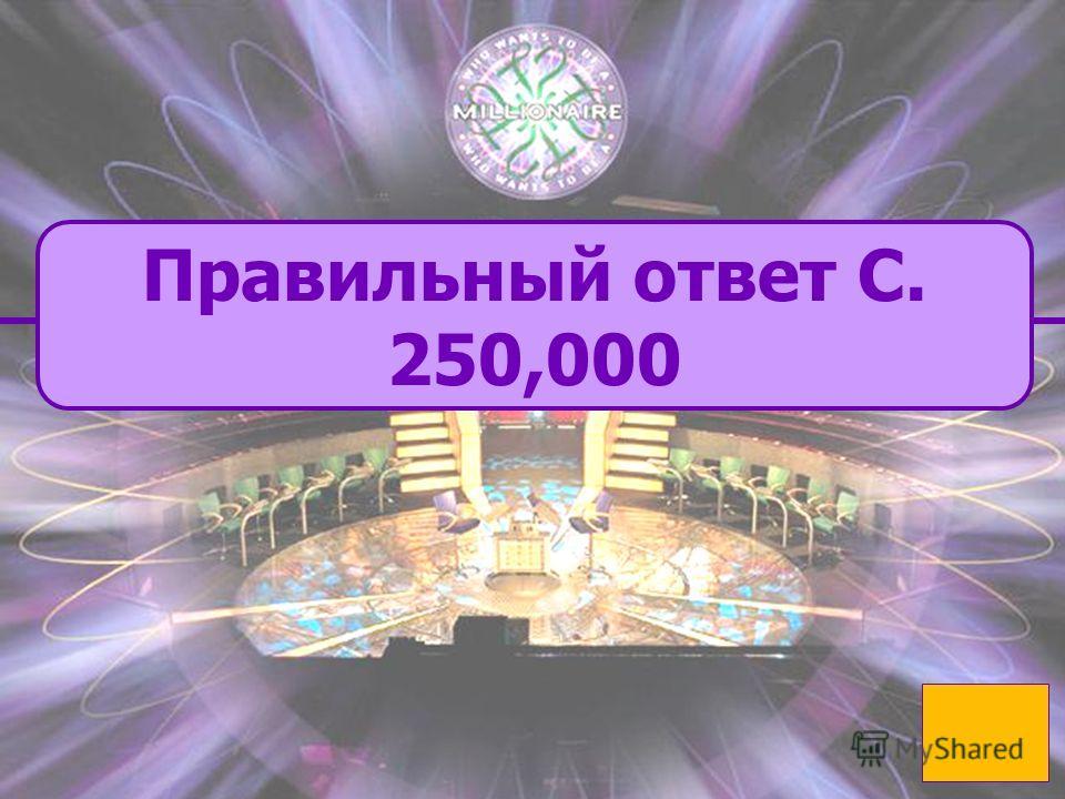 C. правильный C. правильный 250,000 D. incorrect