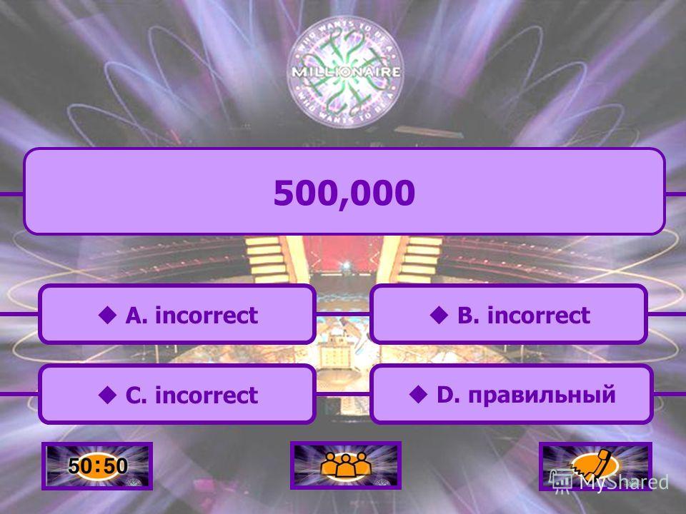 Правильный ответ C. 250,000