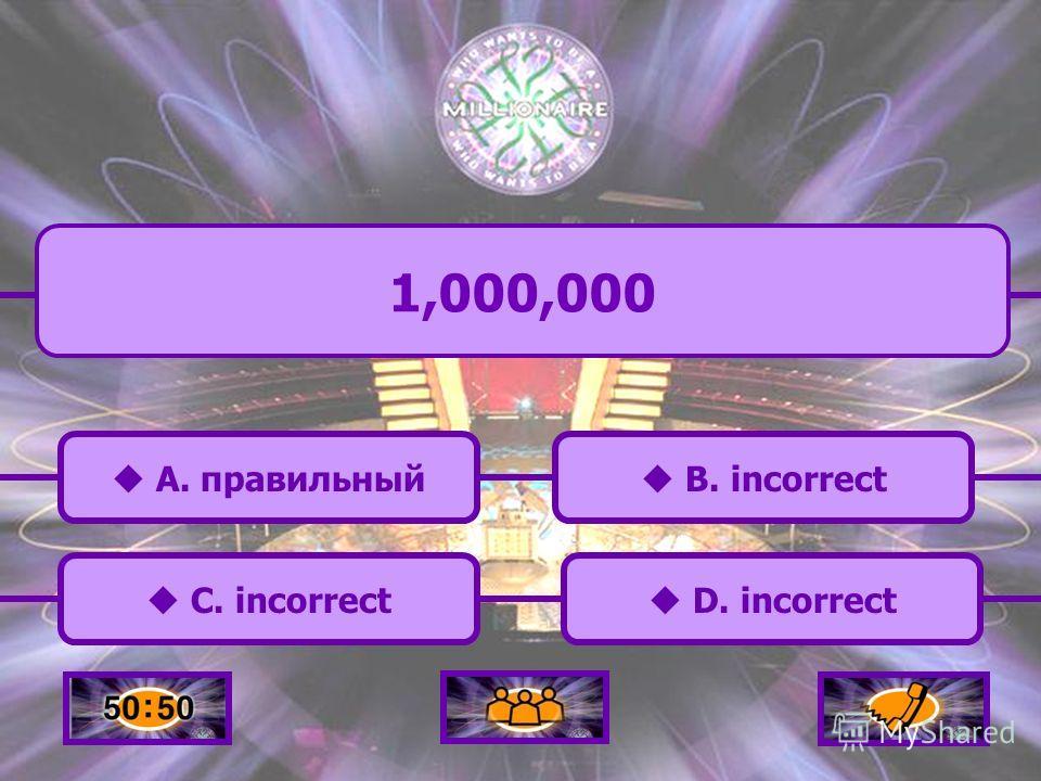 Правильный ответ D. 500,000