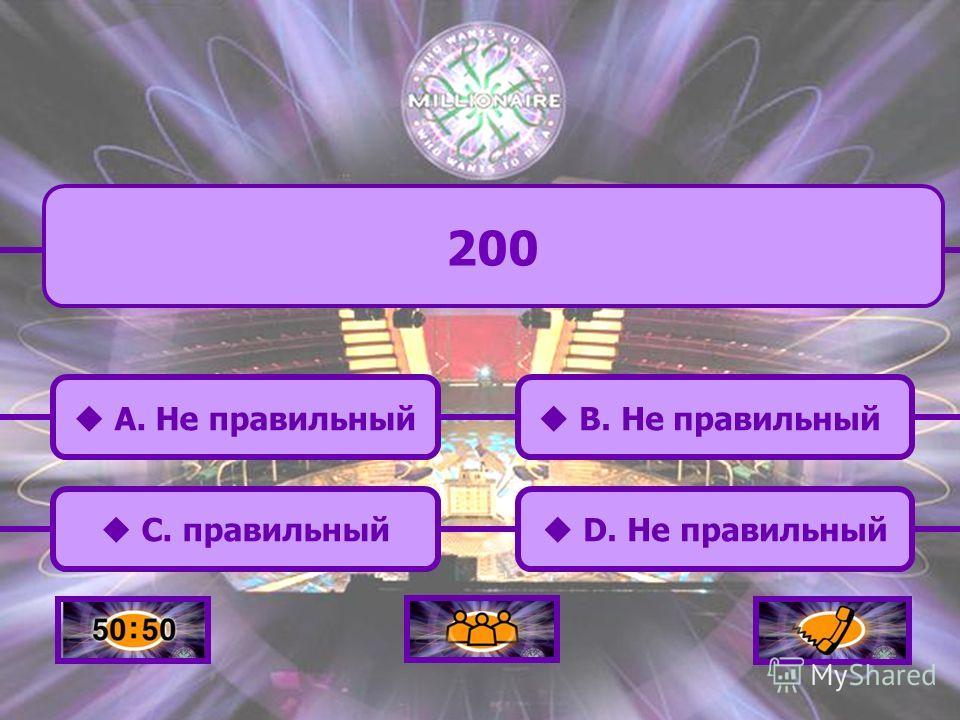 Правильный ответ A. 100 рублей