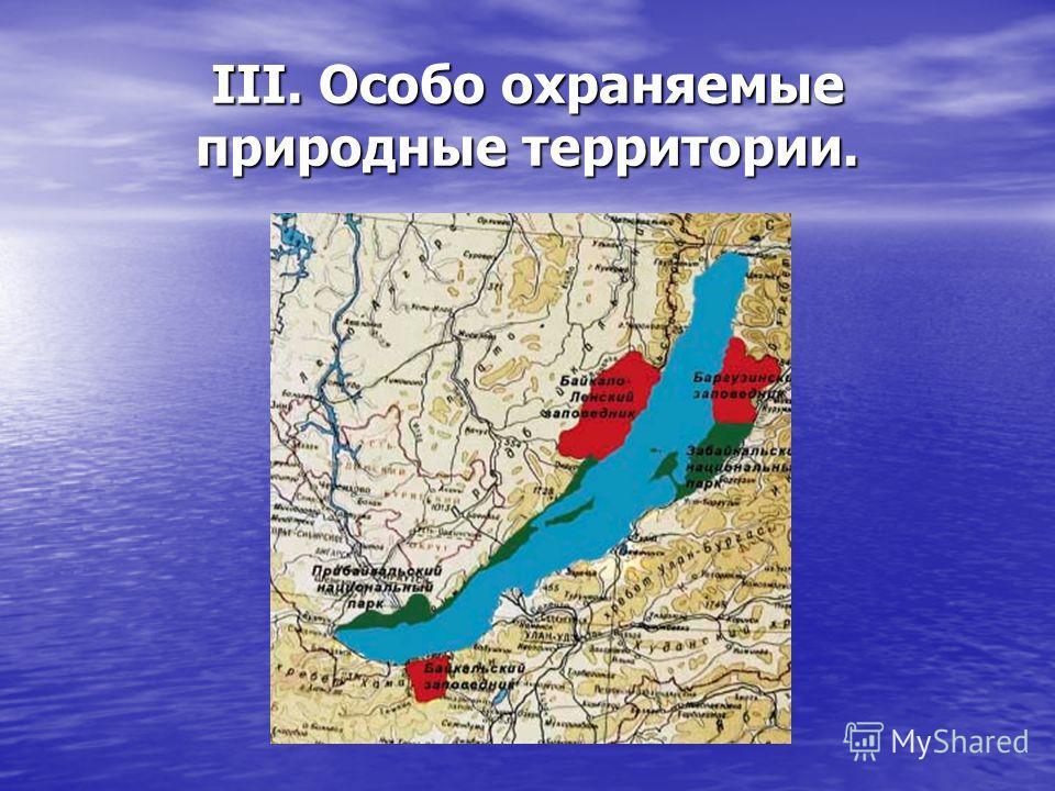 III. Особо охраняемые природные территории.