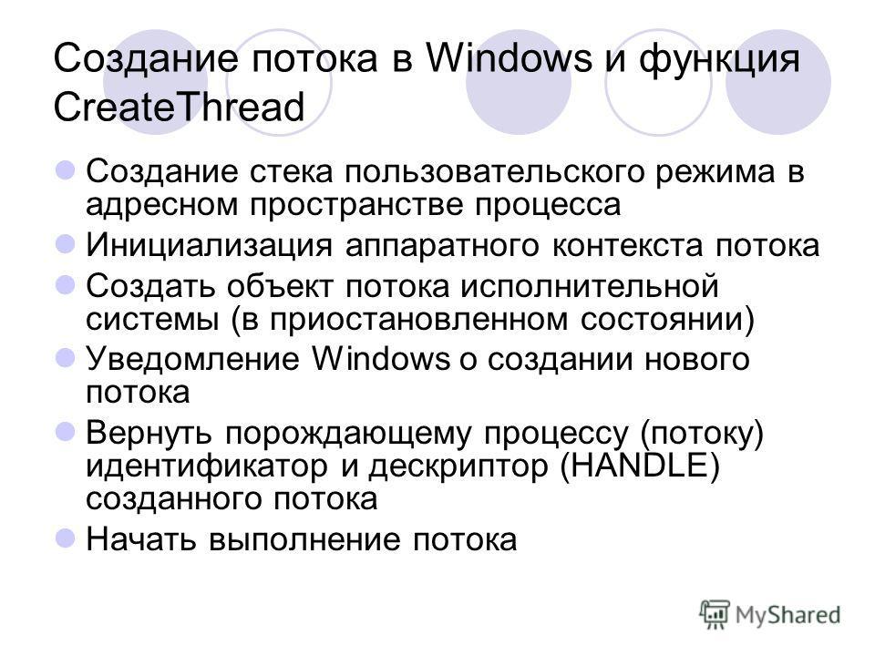 Создание потока в Windows и функция CreateThread Создание стека пользовательского режима в адресном пространстве процесса Инициализация аппаратного контекста потока Создать объект потока исполнительной системы (в приостановленном состоянии) Уведомлен
