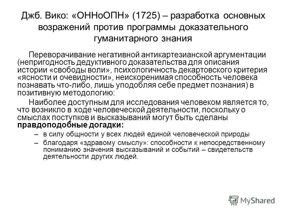 Джб. Вико: «ОННоОПН» (1725) – разработка основных возражений против программы доказательного гуманитарного знания Переворачивание негативной антикартезианской аргументации (непригодность дедуктивного доказательства для описания истории «свободы воли»