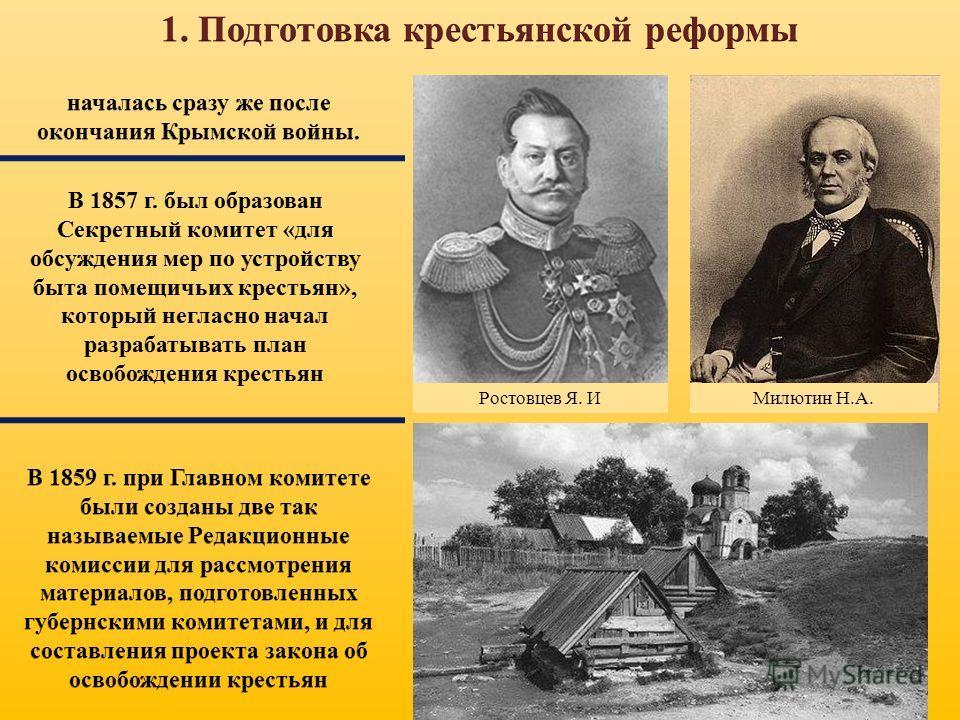 Ростовцев Я. ИМилютин Н.А.
