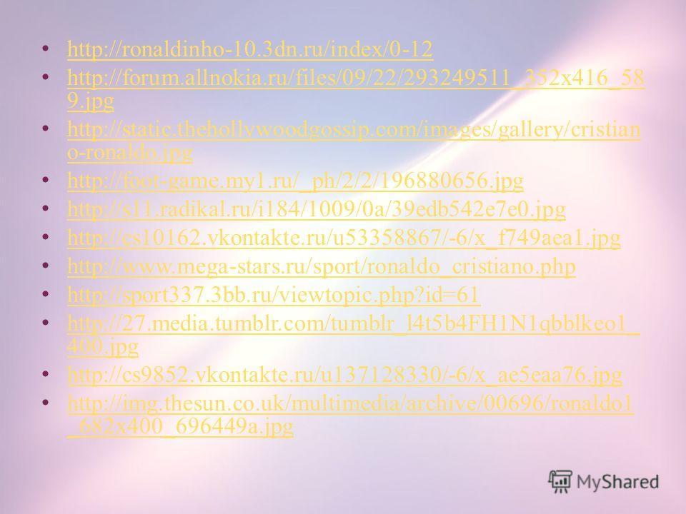 http://ronaldinho-10.3dn.ru/index/0-12 http://forum.allnokia.ru/files/09/22/293249511_352x416_58 9.jpg http://forum.allnokia.ru/files/09/22/293249511_352x416_58 9.jpg http://static.thehollywoodgossip.com/images/gallery/cristian o-ronaldo.jpg http://s