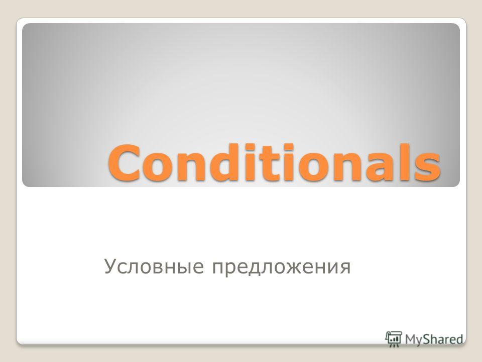 Conditionals Conditionals Условные предложения