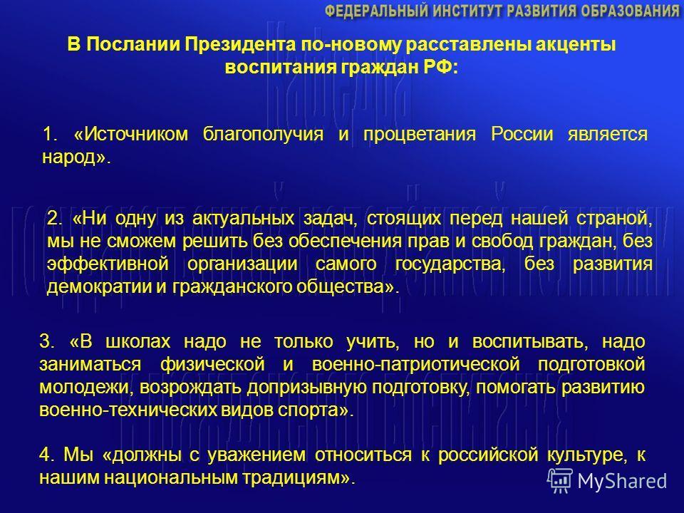 В Послании Президента по-новому расставлены акценты воспитания граждан РФ: 1. «Источником благополучия и процветания России является народ». 2. «Ни одну из актуальных задач, стоящих перед нашей страной, мы не сможем решить без обеспечения прав и своб