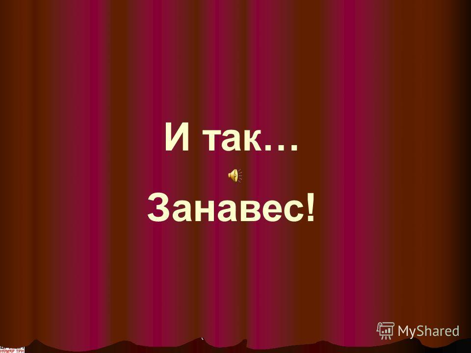 автор презентации Плотников Андрей (шк 19 класс 5