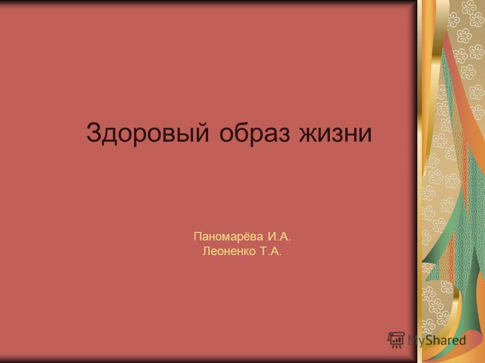 Паномарёва И.А. Леоненко Т.А. Здоровый образ жизни