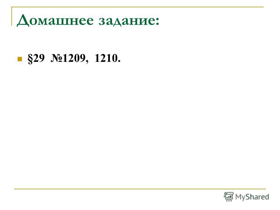 Домашнее задание: §29 1209, 1210.