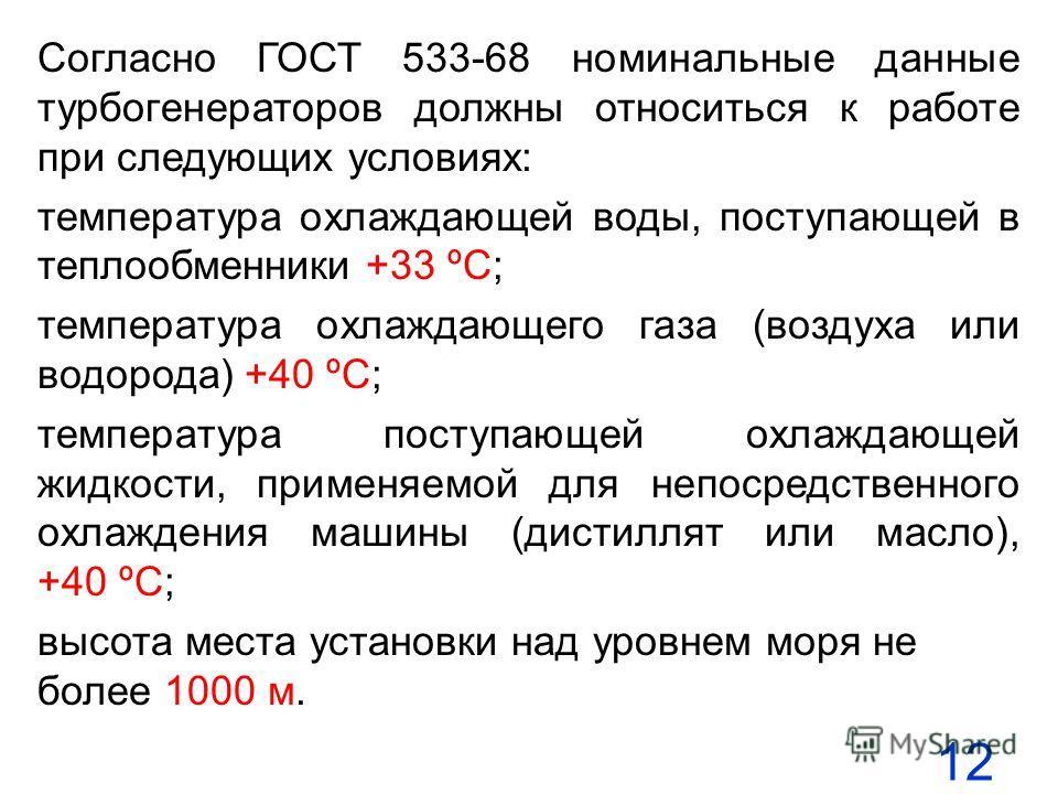 12 Согласно ГОСТ 533-68 номинальные данные турбогенераторов должны относиться к работе при следующих условиях: температура охлаждающей воды, поступающей в теплообменники +33 ºС; температура охлаждающего газа (воздуха или водорода) +40 ºС; температура