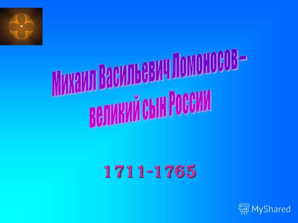 1711-1765