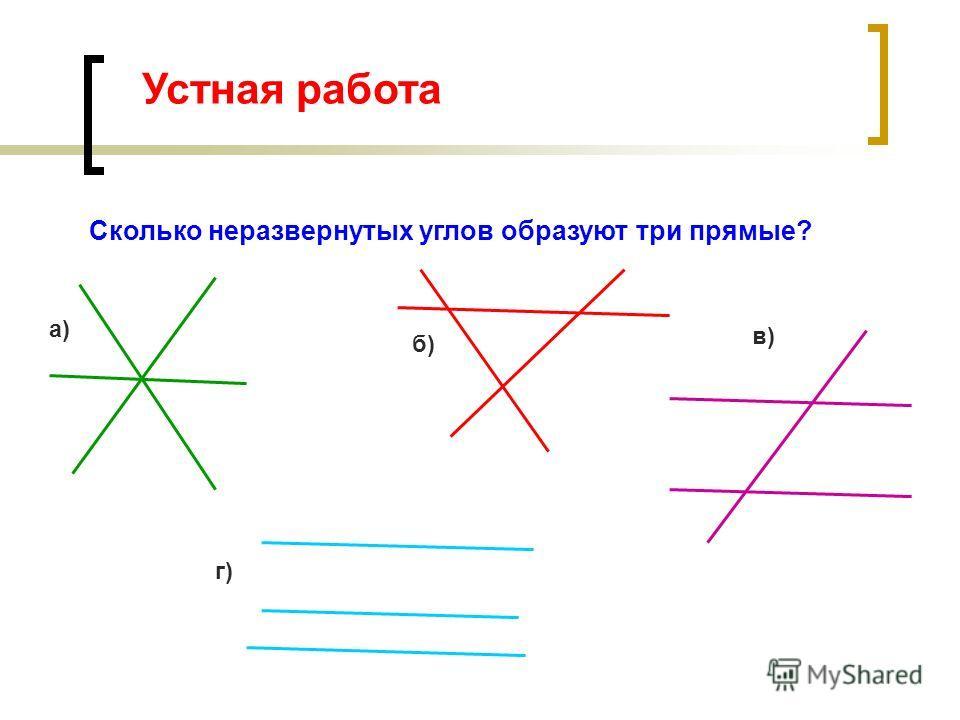 Устная работа Сколько неразвернутых углов образуют три прямые? а) б) в) г)