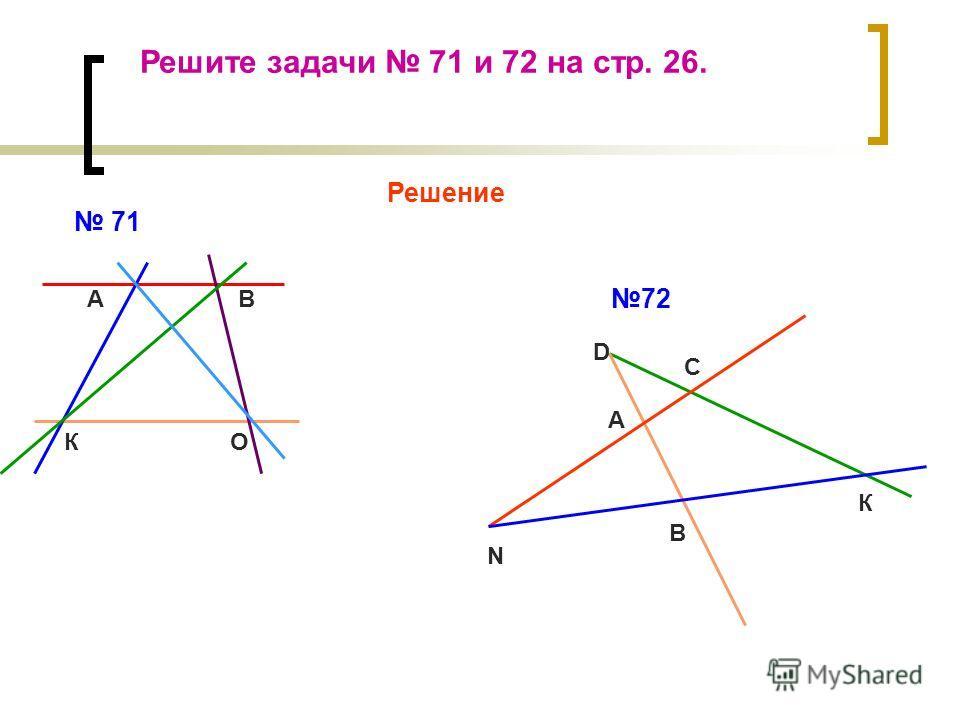 Решите задачи 71 и 72 на стр. 26. 71 72 А В С К N D Решение АВ КО