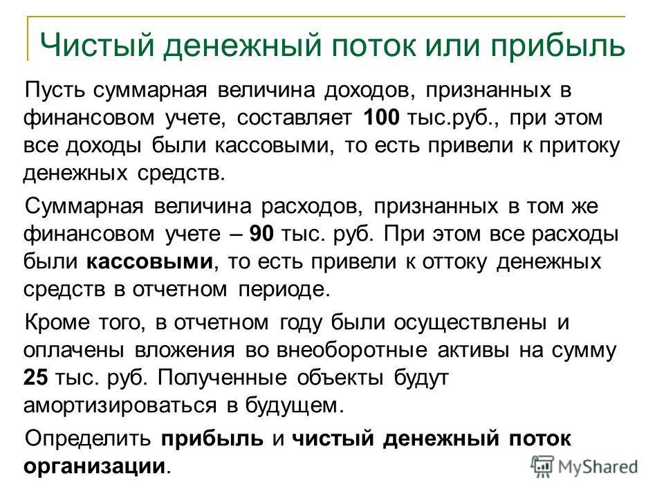 15 Пусть суммарная величина доходов, признанных в финансовом учете, составляет 100 тыс.руб., при этом все доходы были кассовыми, то есть привели к притоку денежных средств. Суммарная величина расходов, признанных в том же финансовом учете – 90 тыс. р