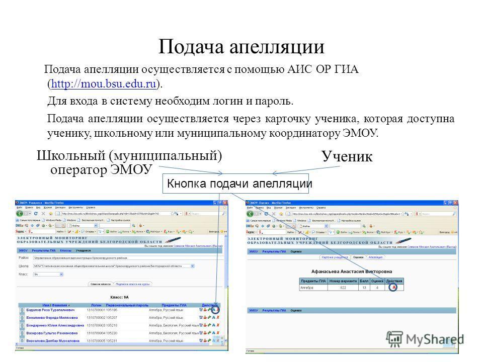 Подача апелляции Подача апелляции осуществляется с помощью АИС ОР ГИА (http://mou.bsu.edu.ru).http://mou.bsu.edu.ru Для входа в систему необходим логин и пароль. Подача апелляции осуществляется через карточку ученика, которая доступна ученику, школьн