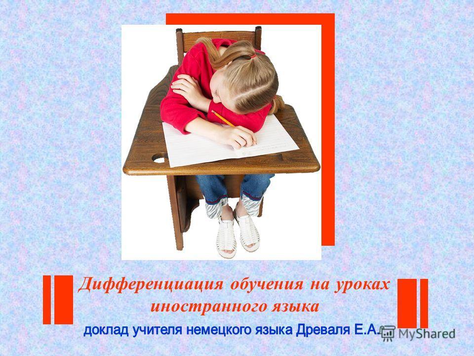 Дифференциация обучения на уроках иностранного языка