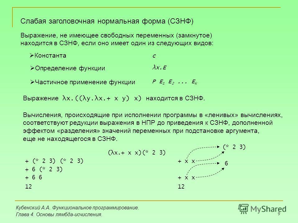 9 Кубенский А.А. Функциональное программирование. Глава 4. Основы лямбда-исчисления. Слабая заголовочная нормальная форма (СЗНФ) Выражение, не имеющее свободных переменных (замкнутое) находится в СЗНФ, если оно имеет один из следующих видов: Констант