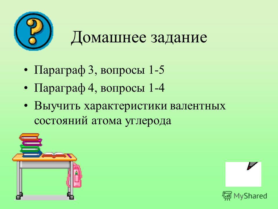 Домашнее задание Параграф 3, вопросы 1-5 Параграф 4, вопросы 1-4 Выучить характеристики валентных состояний атома углерода